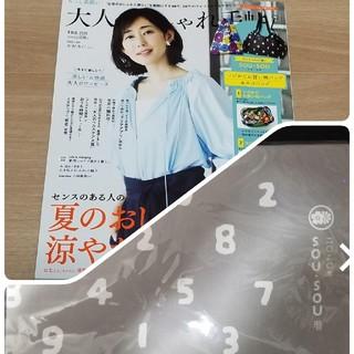 ソウソウ(SOU・SOU)の大人のおしゃれ手帖 2020年 08月号(ファッション)