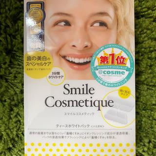 スマイルコスメティック ティースホワイトパック 歯磨き(歯磨き粉)