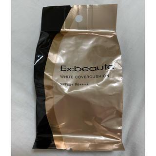 エクスボーテ(Ex:beaute)の【新品未使用】エクスボーテ ホワイトカバークッション ナチュラルカラー(ファンデーション)