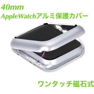 磁石式 AppleWatchカバー 40mm シルバー アルミ保護カバー(腕時計(デジタル))