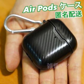 Air Pods ケース エアポッズ ブラック カーボン airpods