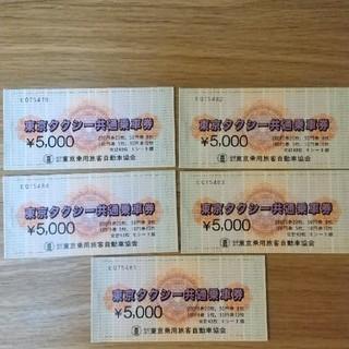 東京タクシー共通乗車券 未使用30000円分(その他)