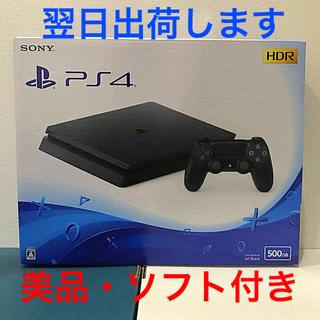 PlayStation4 - [送料無料:美品:ソフト付き]PlayStation4 CUH-2200AB01