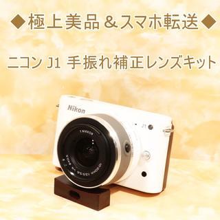 ニコン(Nikon)の◆極上美品&スマホ転送◆ニコン J1 手振れ補正レンズキット(ミラーレス一眼)