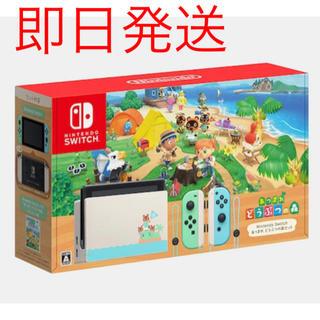ニンテンドースイッチ(Nintendo Switch)のNintendo Switch あつまれどうぶつの森セット 新品未開封(家庭用ゲーム機本体)