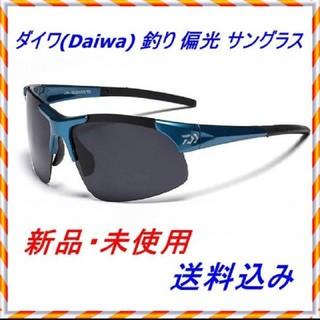 ダイワ(DAIWA)のDAIWA 偏光グラス 新品(その他)