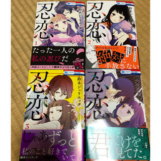 忍恋 1-4巻