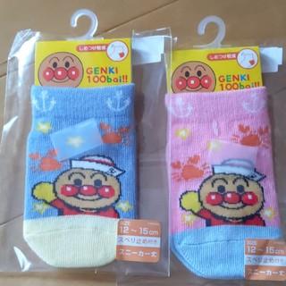 アンパンマン(アンパンマン)の新品未使用 ソックス靴下2足セット アンパンマン(靴下/タイツ)