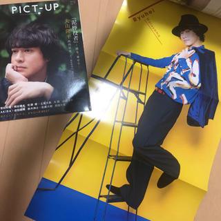 カンジャニエイト(関ジャニ∞)の丸山隆平 ポスター 、切り抜き(アート/エンタメ/ホビー)