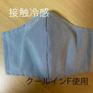 マスク(THE MASK)の接触冷感クールインF使用 インナーマスク (その他)