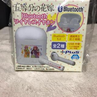 コウダンシャ(講談社)の[五等分の花嫁]Bluetooth ワイヤレスイヤホン(キャラクターグッズ)