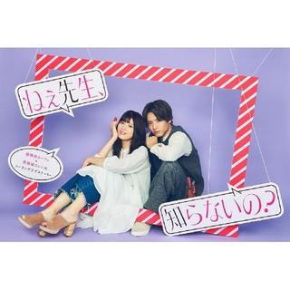 『ねぇ先生、知らないの?』DVD(TVドラマ)