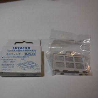 ヒタチ(日立)の浄水フィルター RJK-30(冷蔵庫)