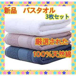 新品 バスタオル 3枚 100%綿 大判 吸水 通気 ふわふわ バスルーム 入浴