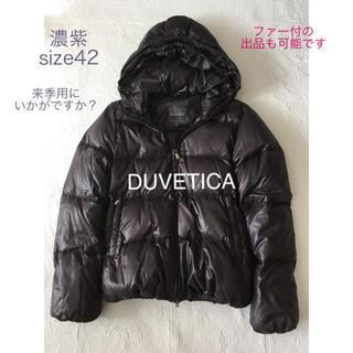 DEUXIEME CLASSE - 美品・濃紫size42☆DUVETICA(デュベティカ)adhara