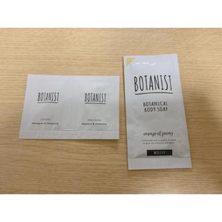ボタニスト(BOTANIST)のボタニスト サンプルセット(サンプル/トライアルキット)