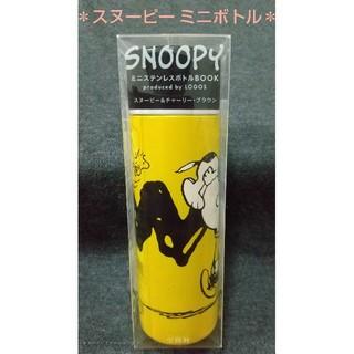 SNOOPY - 【新品未使用】スヌーピーステンレスミニボトル120mL  ロゴスコラボ