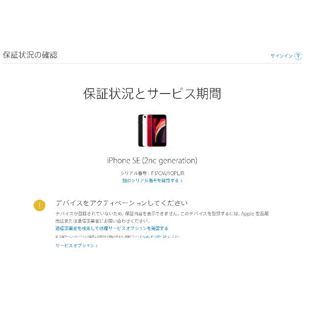 Apple(アップル)のiPhone SE2 64GB ホワイト 新品未開封 スマホ/家電/カメラのスマートフォン/携帯電話(スマートフォン本体)の商品写真