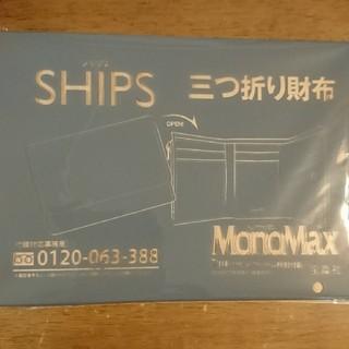 SHIPS - モノマックス 7月号付録 SHIPS 三つ折り財布