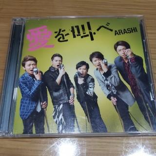 アラシ(嵐)の愛を叫べ(初回限定盤)(ポップス/ロック(邦楽))