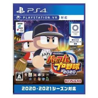 PlayStation4 - PS4 eBASEBALLパワフルプロ野球2020