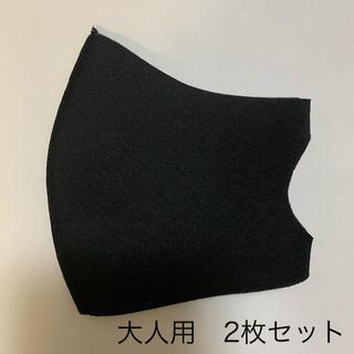 マスク(THE MASK)の大人用 ブラック 2枚セット(その他)