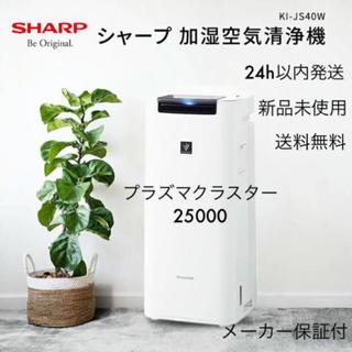 SHARP - 【即日発送】シャープ SHARP 加湿空気清浄機 KI-JS40-W