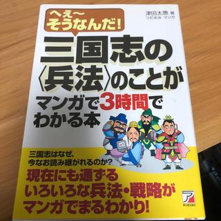 三国志の〈兵法〉のことがマンガで3時間でわかる本 へぇ~そうなんだ!
