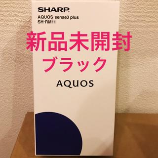 SHARP - 【新品未使用品】SHARP AQUOS sense3 plus ブラック