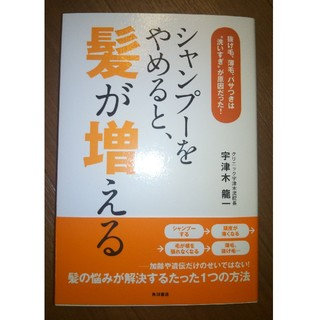 """カドカワショテン(角川書店)のシャンプ-をやめると、髪が増える 抜け毛、薄毛、パサつきは""""洗いすぎ""""が原因だっ(健康/医学)"""