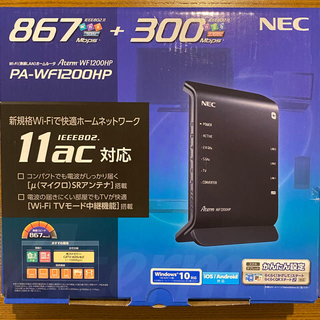 エヌイーシー(NEC)のNEC Aterm PA-WF1200HP 11ac対応 867Mbps (PC周辺機器)