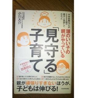 カドカワショテン(角川書店)の頭のいい子の親がやっている「見守る」子育て(結婚/出産/子育て)