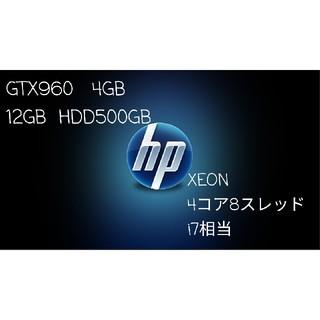ヒューレットパッカード(HP)のZ400 ②HP ゲーミングPC i7同等 GTX960 4GB フォートナイト(デスクトップ型PC)