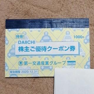 第一交通株主優待券 1000円分(その他)