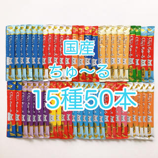 イナバペットフード(いなばペットフード)の国産チャオちゅーる 15種50本(ペットフード)