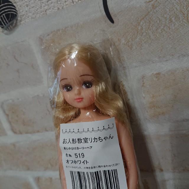 Takara Tomy(タカラトミー)のリカちゃん キャッスル 新品 未開封 お人形教室 真ん中分けカーリーヘア 519 キッズ/ベビー/マタニティのおもちゃ(ぬいぐるみ/人形)の商品写真