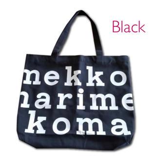 marimekko - 便利で使いやすい!トートバック マリメッコ marimekko 大容量 A4 黒