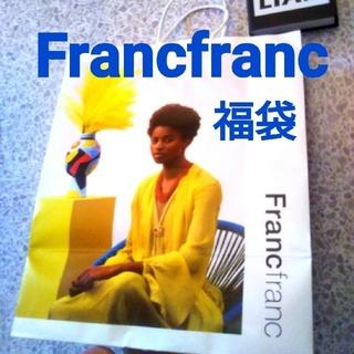 フランフラン(Francfranc)の💖Francfranc福袋7点入り💖1名様(その他)