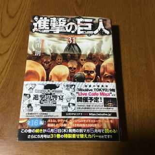 コウダンシャ(講談社)の進撃の巨人 31(少年漫画)