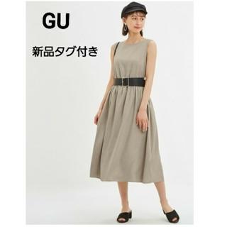 GU - 新品タグ付きGUロングワンピース ベージュSサイズ