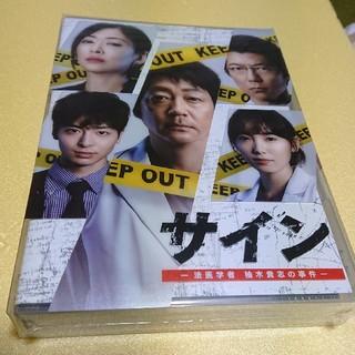 新品・未開封『サイン~法医学者柚木貴志の事件~』DVD-BOX(TVドラマ)