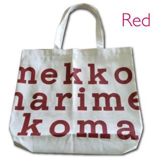 marimekko - 大人気!トートバック マリメッコ marimekko 大容量 A4 白地赤文字