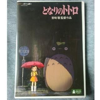 ジブリ(ジブリ)のとなりのトトロ デジタルリマスター版 DVD(アニメ)
