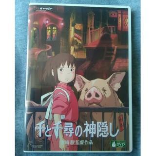 ジブリ(ジブリ)の千と千尋の神隠し デジタルリマスター版 DVD(アニメ)