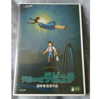 ジブリ(ジブリ)の天空の城ラピュタ デジタルリマスター版 DVD(アニメ)