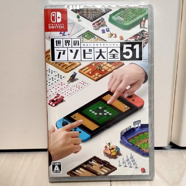 Nintendo Switch(ニンテンドースイッチ)の【新品未開封】世界のアソビ大全51 エンタメ/ホビーのゲームソフト/ゲーム機本体(家庭用ゲームソフト)の商品写真