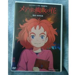 ジブリ(ジブリ)のメアリと魔女の花 デジタルリマスター版 DVD(アニメ)
