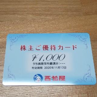ニシマツヤ(西松屋)の★1,000円分★西松屋株主優待カード★ミニレター送料無料★(ショッピング)