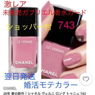 シャネル(CHANEL)の新発売ガブリエル香水カード付激レア非売品おまけ付新発売ヴェルニ743(マニキュア)
