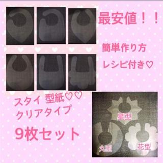 スタイ型紙♡9枚セット♡(型紙/パターン)